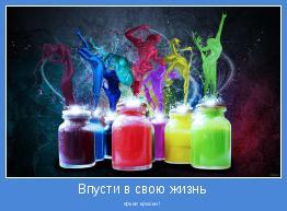 яркие краски !