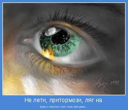 траву и наполни свои глаза звёздами...