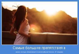 жизни, всегда оборачиваются величайшим благом. (Р. Шарма)