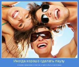 в своем стремлении к счастью и просто быть счастливым