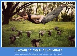 Ум не развивается без решения проблем, как тело - без усилий