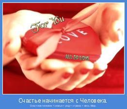 Счастлив человек = семья = род = страна = весь Мир.