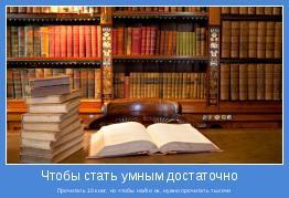 Прочитать 10 книг, но чтобы найти их, нужно прочитать тысячи