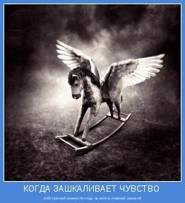 собственной важности-сядь на коня и помахай шашкой