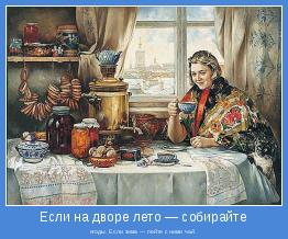 ягоды. Если зима — пейте с ними чай.