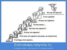 что никогда не имел, – начни делать то, что никогда не делал