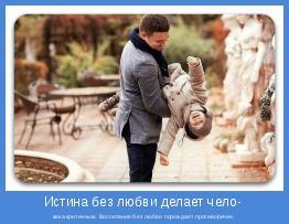 века критичным. Воспитание без любви порождает противоречия.