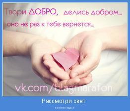в своем сердце
