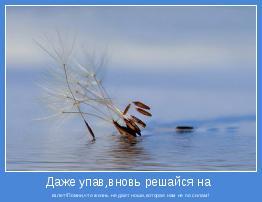взлет!Помни,что жизнь не дает ноши,которая нам не по силам!