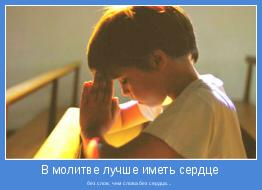 без слов, чем слова без сердца...