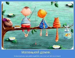 мурлыка, муж работящий-Вот оно счастье! Нет его слаще))))