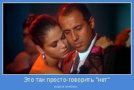 когда не влюблен...
