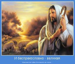 благочестия тайна: Бог явился во плоти...