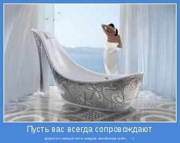 красота и изящество в каждом жизненном шаге... :-)