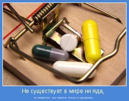ни лекарства - все зависит только от дозировки...