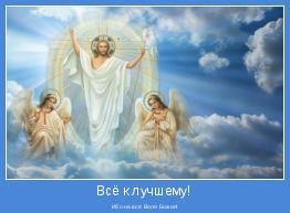 Ибо на всё Воля Божия!