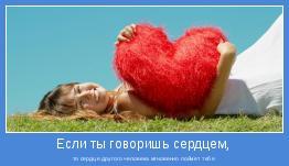 то сердце другого человека мгновенно поймет тебя
