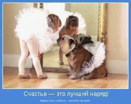Надену-ка я счастье... оно мне так идёт!