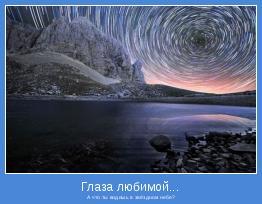 А что ты видишь в звёздном небе?