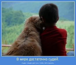 А друг создан для того, чтобы тебя принять.