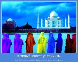 свою долю любви в мире,и добавить своих красок в его картину
