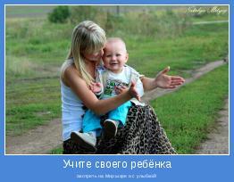смотреть на Мир шире и с улыбкой!