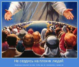 Боженька посылает их нам, чтобы мы не становились такими же.