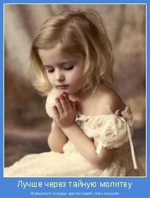 обращаться к сердцу других людей, чем к их ушам.
