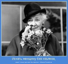 может только мужчина без извилин!  ©Фаина Раневская