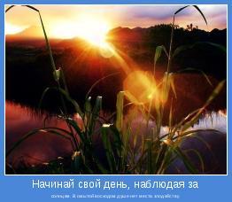 солнцем. В омытой восходом душе нет места злодейству