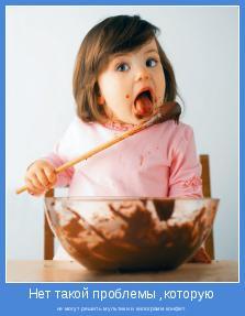 не могут решить мультики и килограмм конфет.