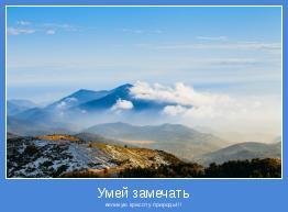великую красоту природы!!!