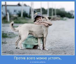 но не против доброты.