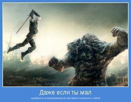 храбрость и непреклонность заставят считаться с тобой