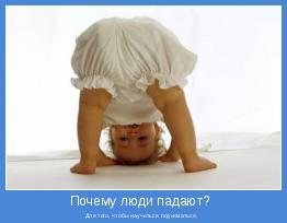 Для того, чтобы научиться подниматься.