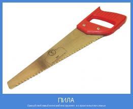 Самый любимый женский инструмент при строительстве семьи