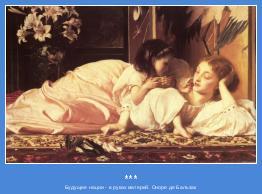 Будущее нации - в руках матерей. Оноре де Бальзак