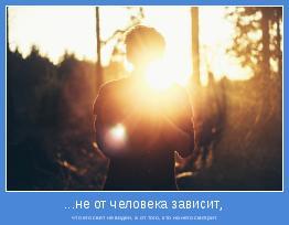 что его свет не виден, а от того, кто на него смотрит.
