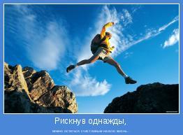 можно остаться счастливым на всю жизнь...