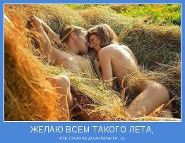 ЧТОБ СТАЛО НЕ ДО ИНТЕРНЕТА!  :)))
