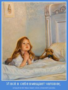 который любит Мир и верит в Бога. (Николай Гумилёв)