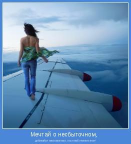 добивайся невозможного, постигай неизвестное!