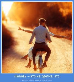 чувство глубокого уважения к чужой жизни