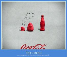 хех, правда жизни!!! Пей coca-cola|всегда с нами=D