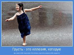 мы сами себе внушаем. Не хочешь грустить-верни себе радость!