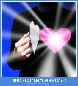 уязвимым, как наличие сердца...