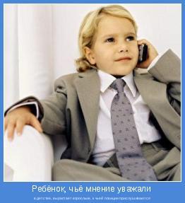 в детстве, вырастает взрослым, к чьей позиции прислушиваются