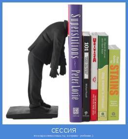 это когда слева спишь ты, а справа - учебники ;)