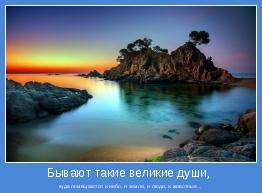 куда помещаются и небо, и земля, и люди, и животные...