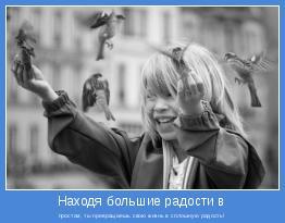 простом, ты превращаешь свою жизнь в сплошную радость!